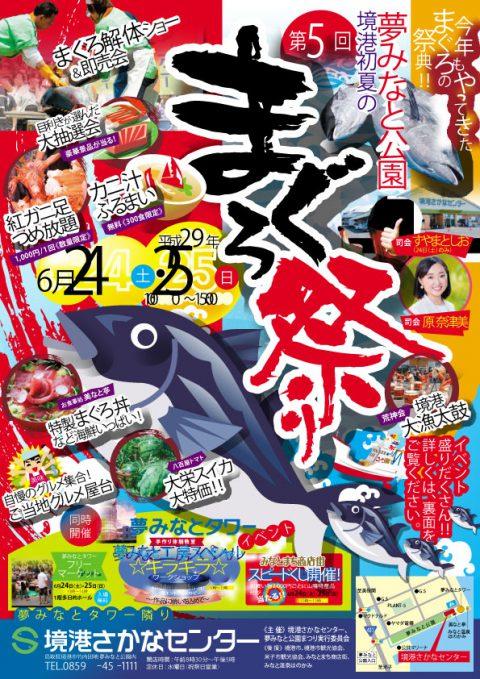 6月24日(土)・25日(日)夢みなと公園マグロ祭開催!!