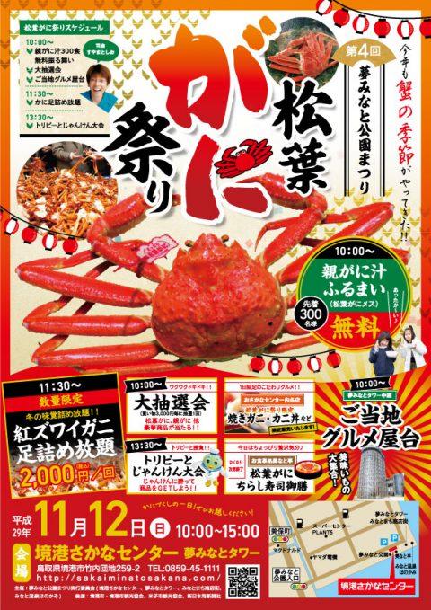 11月12日(日)松葉がに祭り開催!!
